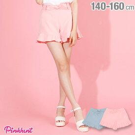【50%OFF アウトレットSALE】 通販限定 PINKHUNT ピンクハント 裾 フリル キュロット ショートパンツ 2801K ベビードール BABYDOLL キッズ ジュニア 女の子 小学生 中学生 おしゃれ かわいい PH