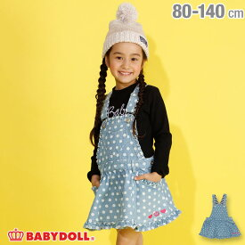 デニム ジャンパースカート 2927K ベビードール BABYDOLL 子供服 ベビー キッズ 女の子