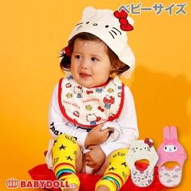 サンリオ 帽子付き スタイ 2958 ベビードール BABYDOLL 子供服 ベビー キッズ 雑貨 男の子 女の子