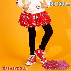 【30%OFF アウトレットSALE】サンリオ ボリューム スカート 3289K ベビードール BABYDOLL ベビー キッズ 男の子 女の子