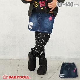 【4/12 10時〜TIME SALE 60%OFF】 デニム スカート 3384K ベビードール BABYDOLL 子供服 ベビー キッズ 女の子
