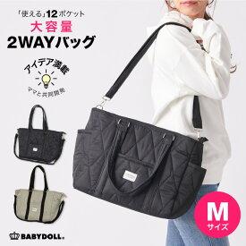 大容量 キルティング 2way マザーズバッグ Mサイズ 3609 ベビードール BABYDOLL 子供服 雑貨 鞄 バッグ 大人 レディース トートバッグ/ショルダーバッグ