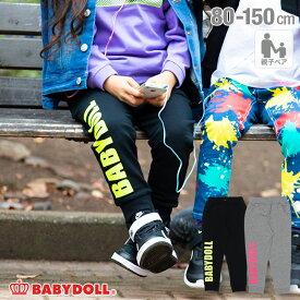 4/1〜【50%OFF スプリングSALE】親子お揃い ロゴ ロングパンツ 3654K ベビードール BABYDOLL 子供服 ベビー キッズ 男の子 女の子