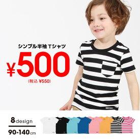 親子お揃い パックTシャツ 3672K ジップパック入り ベビードール BABYDOLL 子供服 ベビー キッズ 男の子 女の子