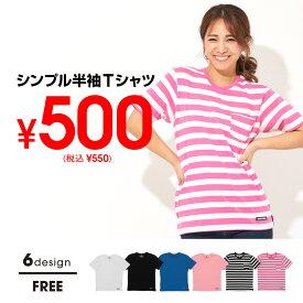 【SALE】親子お揃い パックTシャツ 3672A ジップパック入り ベビードール BABYDOLL 子供服 大人 レディース