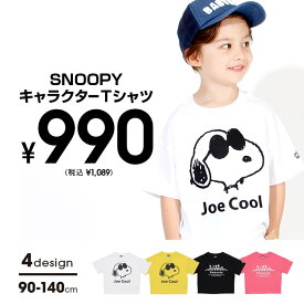 NEW 通販限定 スヌーピー ハッピープライス Tシャツ 4232K ベビードール BABYDOLL 子供服 ベビー キッズ 男の子 女の子