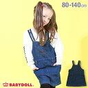【30%OFF クリアランスSALE】 ロゴステッチ デニム ジャンパースカート 4485K ベビードール BABYDOLL 子供服 ベビー キッズ 女の子