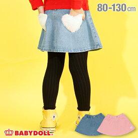 【4/12 10時〜TIME SALE 60%OFF】 ボアポケット スカート 4541K ベビードール BABYDOLL 子供服ベビー キッズ 女の子
