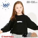 【30%OFF クリアランスSALE】 360度 めちゃのび♪ ストレッチ トレーナー 4627K ベビードール BABYDOLL 子供服 ベビー キッズ 男の子 女の子