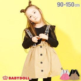 【30%OFF アウトレットSALE】 ドッキング ワンピース 4636K ベビードール BABYDOLL 子供服 ベビー キッズ 女の子