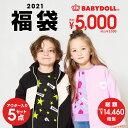 【12/10再販】12/4NEW 【予約商品】送料無料 2021年 ベビードール福袋(店舗デザイン) 豪華5点セット 4706K ベビードール BABYDOLL 子供…
