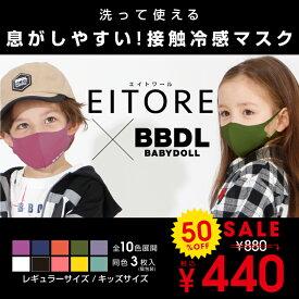 9/6再販 NEW★新色追加★ 3枚入り 接触冷感マスク EITORE×BBDL コラボ 4720