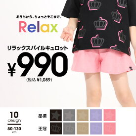 NEW RELAX リラックス パイル キュロットパンツ 5344K ベビードール BABYDOLL 子供服 ベビー キッズ 女の子