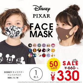 4/15一部再販 NEW ディズニー デザインマスク 1枚入り 5377