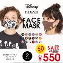 5/17一部再販 NEW ディズニー デザインマスク 2枚入り 5423