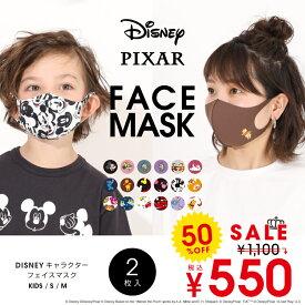 5/12一部再販 NEW ディズニー デザインマスク 2枚入り 5423