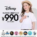 NEW 親子お揃い ディズニー 刺繍 Tシャツ 5066K ベビードール BABYDOLL 子供服 ベビー キッズ 男の子 女の子 DISNEY★Collection
