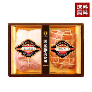 お歳暮 ギフト ハム 詰め合わせ? 送料無料 ギフト 御歳暮 食べ物 食品 肉 お肉 おせち お年賀 ローマイヤ ギフト スターゼン 国産豚肉 国産 豚肉 ギフト プレゼント のし対応 のし名入れ のし