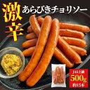激辛 あらびきウインナー 500g チョリソー ロングタイプ ポークウインナー ソーセージ 豚肉 大容量 人気 肉加工品 辛…