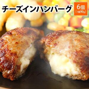 チーズインハンバーグ 6個入り 業務用 大容量 冷凍 冷凍食品 レンジ ハンバーグ チーズイン 5種 お買い得 濃厚 ジューシー 電子レンジ 温めるだけ 肉加工品 食品 合挽肉 旨み 甘み 生玉ねぎ