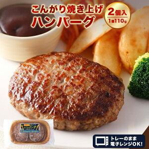 こんがり焼き上げハンバーグ 2個入 220g 110g×2個 賞味期限間近 温めるだけ レンジ 冷凍 プレーン ギフト おかず お惣菜 お弁当 おつまみ 大容量 ポイント 詰め合わせ 業務用 冷凍 お買い得 肉