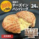 【終了間近 100円OFF クーポン 】訳あり BIG チーズインハンバーグ 24個 3.6kg 在庫限り 業務用 大容量 送料無料 冷凍…