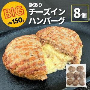 訳あり BIG チーズインハンバーグ 8個 1.2kg 業務用 大容量 冷凍 食品 レンジ ハンバーグ 温めるだけ チーズ お買い得 濃厚 ジューシー 電子レンジ 肉加工品 食品 合挽肉 お手軽 牛肉 豚肉 チー