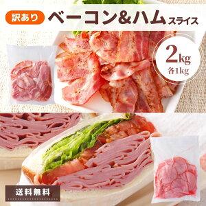 ベーコン ハム セット 2kg 訳あり 業務用 切り落とし 送料無料 人気 切落とし ロースハム スライス アウトレット 大容量 国内製造 冷蔵 福袋 お買い得 肉 肉加工品 豚ばら 豚ロース 豚肉 お得