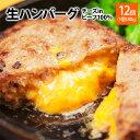 【送料無料】チーズイン ビーフ 生ハンバーグ 180g×12個 冷凍 冷凍食品 牛肉 牛100% 国内製造 ハンバーグ チーズ チ…