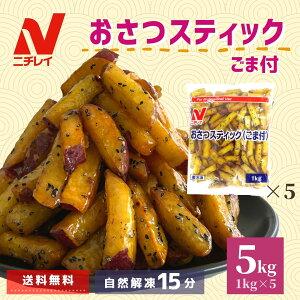 おさつスティック(ごま付) 5kg(1kg×5P) 送料無料 ニチレイ 大学芋 大学いも サツマイモ さつまいも 冷凍 食品 冷凍食品 お芋 皮付き スティックタイプ 国産 おやつ おつまみ スイーツ デザー
