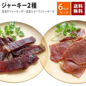 送料無料 麦黒牛 ジャーキー 麦富士ポークジャーキー 6パック セット まとめ買い おトク 食べきりサイズ おつまみ ビールのお供 おやつ 美味しい やみつき 牛肉 牛 牛モモ肉 牛もも肉 もも肉