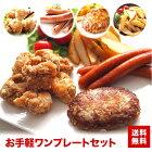 【送料無料】お手軽ワンプレートセット惣菜セット内祝いお返し冷凍おつまみおかずお弁当