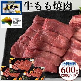 豪州産 麦黒牛 モモ 焼肉 オージービーフ アンガスビーフ 600g(200g×3) 牛肉 冷凍 送料無料 オリジナル ブランド 牛もも肉 赤身肉 まとめ買い BBQ おうちごはん おかず ギフト 贈り物 ポイント オーストラリア産