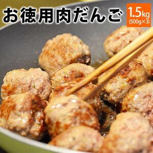 お徳用肉だんご 1.5kg(500g×3)主原料に国産鶏肉を使用!!