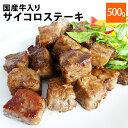 サイコロステーキ 国産牛入り 500g 冷凍食品 業務用 国内製造 冷凍 大容量 お買い得 おかず お弁当 お惣菜 夕食 便利 …