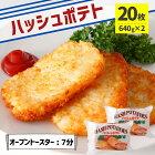 \100円OFFクーポン配布中・9/2510:00まで/ハッシュブラウンポテト20枚(640g×2)オーブントースター、油調理ともに調理できます。