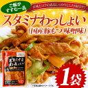 スタミナわっしょい(国産豚もつ 味噌味)1袋(140g)冷蔵 食べきりサイズ