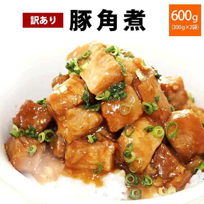 【訳あり】豚角煮600g(300g×2)