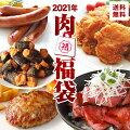 【40代男性】肉・肉・肉!肉尽くしのお得な福袋!高品質で大満足できるおすすめはありますか?