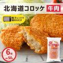 北海道コロッケ(牛肉) 6個入り レンジで温めるだけ お弁当 簡単