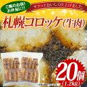 札幌コロッケ(牛肉)2パック(10個入×2)北海道産の新鮮な素材と、羊蹄山麓の水と生パン粉を使っています。