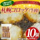 札幌コロッケ(牛肉)1パック(10個入)北海道産の新鮮な素材と、羊蹄山麓の水と生パン粉を使っています。