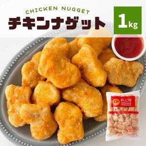 タイ産 チキンナゲット 鶏肉 1kg 約50個 冷凍食品 業務用 チキン ナゲット 冷凍 鶏肉 鶏むね肉 レンジ お弁当 おやつ おつまみ 夜食 電子レンジ 簡単調理 時短 美味しい ピクニック パーティ 運