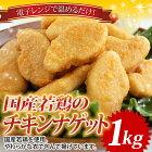 \50円OFFクーポン配布中・9/1510:00まで/国産若鶏のチキンナゲット1kg【お買得】