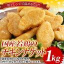 \50円OFFクーポン配布中・8/21 10:00まで/国産若鶏のチキンナゲット1kg【お買得】
