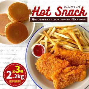 ホットスナック セット 2.2kg フライドチキン ポテト パンケーキ 大容量 送料無料 鶏肉 フライドポテト スナック まとめ買い 冷凍 冷凍食品 スターゼン おやつ おかず お惣菜 おうちご飯 家呑