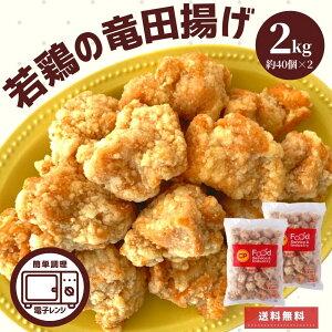 竜田揚げ 2kg (1kg×2) 送料無料 業務用 冷凍食品 冷凍 お弁当 おかず 鶏肉 もも肉 スターゼン おつまみ 家呑み レンジ 唐揚げ からあげ 鶏もも肉 簡単調理 時短 お買い得 お得 大容量 おつまみ