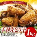 手羽先ピリ辛1kg【お買得】