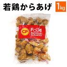 若鶏からあげ1kg電子レンジの簡単調理でお弁当、おかずに最適!【RCP】
