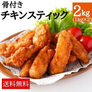 チキンスティック 2kg (1kg×2) 冷凍食品 送料無料 国産鶏肉 冷凍 唐揚げ からあげ 電子レンジ 温めるだけ 大容量 簡単 時短 お弁当 おつまみ おかず オードブル お惣菜 パーティ ピクニック 運